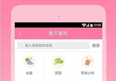 孕育App开发案例