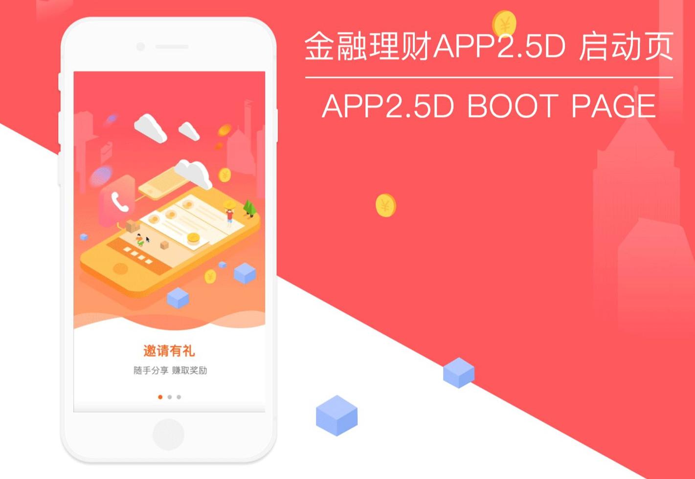 金融证券App开发案例